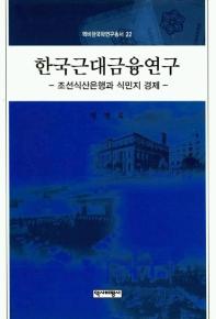 한국근대금융연구