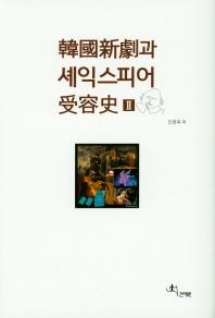 한국신학과 셰익스피어 수용사. 2
