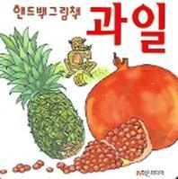 과일 (핸드백그림책 3)