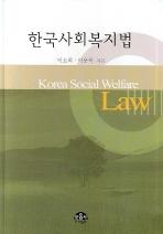 한국사회복지법