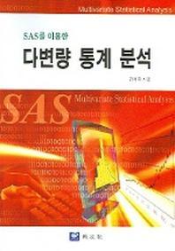 SAS를 이용한 다변량 통계 분석