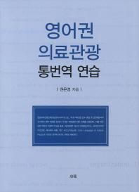 영어권 의료관광 통번역 연습