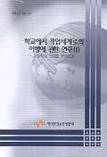 학교에서 직업세계로의 이행에 관한 연구 1