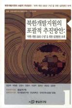 북한개발지원의 포괄적 추진방안: 비핵 개방 3000 구상 을 위한 실천방안 모색