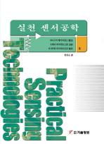 실천 센서공학