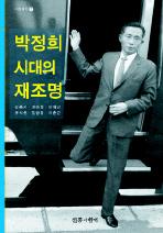 박정희 시대의 재조명