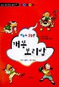 하늘도 감동한 개똥 보리밥(우리얘기 좋은얘기6)