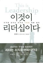 이것이 리더십이다