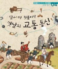옛날의 교통 통신(달구지랑 횃불이랑)