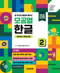 정 박사의 제대로 배우는 모공열 한글. 2: 받침 글자 복잡한 모음
