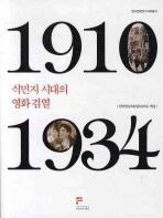 1910 식민지시대의 영화검열 1934