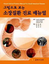그림으로 보는 소장질환 진료 매뉴얼