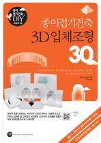 종이접기건축 3D 입체조형 30