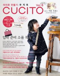 아이옷 만들기: 쿠치토(2012 겨울 초봄호)