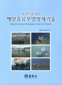사진으로 보는 해양유류오염방제기술