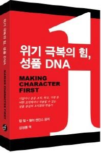 위기 극복의 힘, 성품 DNA