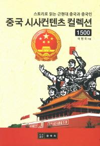 중국 시사컨텐츠 컬렉션 1500