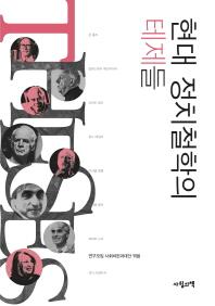 현대 정치철학의 테제들