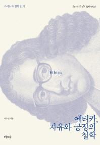 에티카 자유와 긍정의 철학
