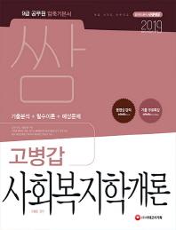 쌈 고병갑 사회복지학개론(2019)