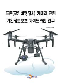 드론(무인비행장치) 카메라 관련 개인정보보호 가이드라인 연구