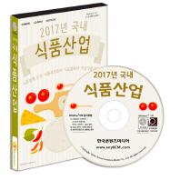 국내 식품산업(2017)(CD)