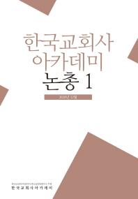 한국교회사아카데미 논총. 1