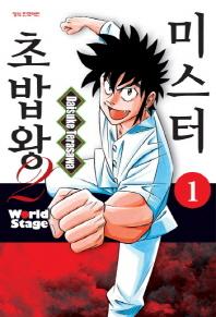 미스터 초밥왕 World Stage. 1