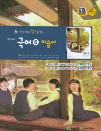 중학 국어6(3학년2학기) 자습서(김종철 외)