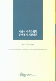 서울시 세외수입의 운영체계 개선방안