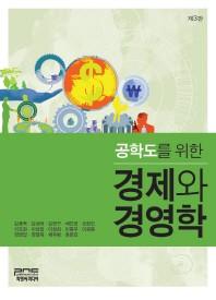 공학도를 위한 경제와 경영학