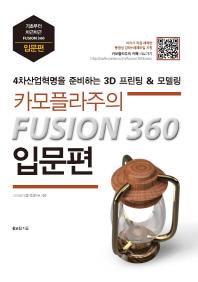카모플라주의 FUSION 360 입문편: 4차산업혁명을 준비하는 퓨전360 3D 모델링&프린팅