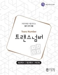 트랜스 넘버 워크북