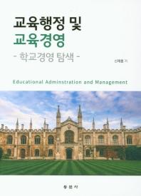 교육행정 및 교육경영: 학교경영 탐색