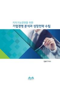 지속가능경영을 위한 기업경영 분석과 성장전략 수립