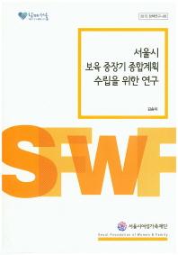 서울시 보육 중장기 종합계획 수립을 위한 연구