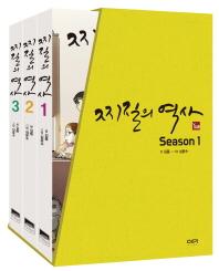 찌질의 역사 시즌1 세트