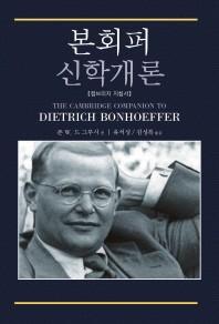 본회퍼 신학개론