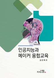인공지능과 메이커 융합교육