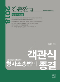 객관식 형사소송법의 종결(2018)