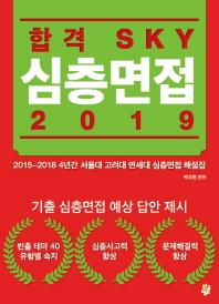 합격 SKY 심층면접(2019)
