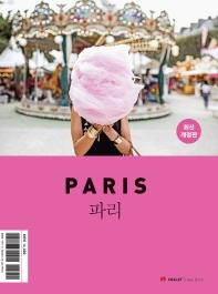 파리(Paris)(2020)