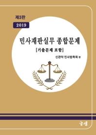 민사재판실무 종합문제(기출문제포함)(2019)