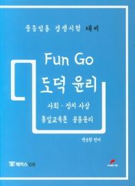 Fun Go(펀 고) 도덕 윤리: 사회 정치사상