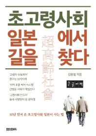초고령사회 일본에서 길을 찾다(큰글자책)