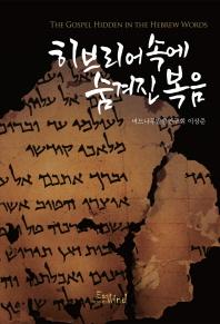 히브리어 속에 숨겨진 복음