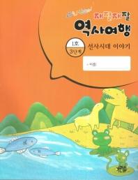 야호! 신난다! 재잘재잘 역사여행. 3-1: 선사시대 이야기