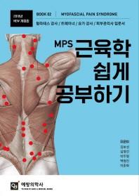 MPS 근육학 쉽게 공부하기(2018)