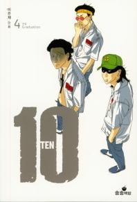 TEN. 4(완결)