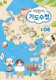 어린이 기도수첩: 유아 유치부(2021년 06월호)